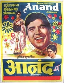Anand (1971) (DVD Rip) - Bollywood Movies